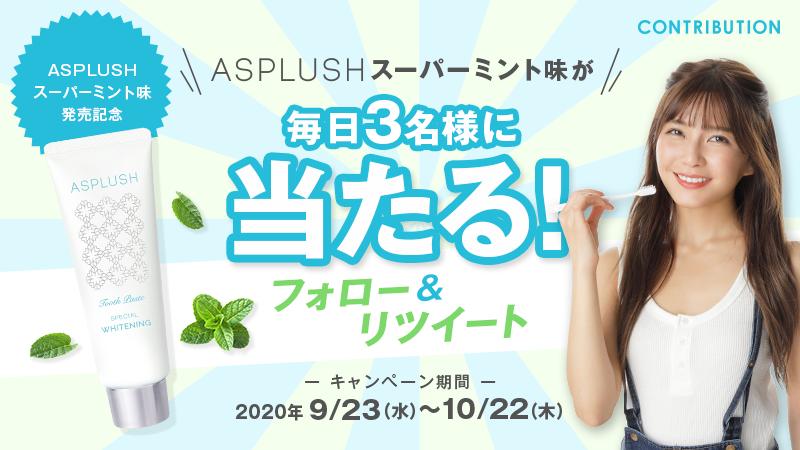 【ASPLUSHスーパーミント発売記念】Twitterフォロー&リツイートキャンペーン開催中!