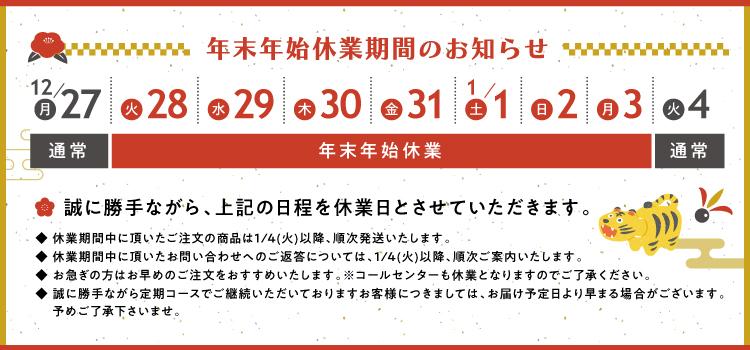 【年末年始休業について重要なお知らせ】