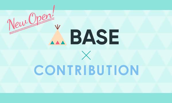 【ECサイト BASE 開設のお知らせ】