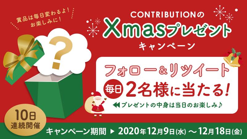 【10日間限定!Xmas特別企画】Twitterフォロー&リツイートキャンペーン開催中!