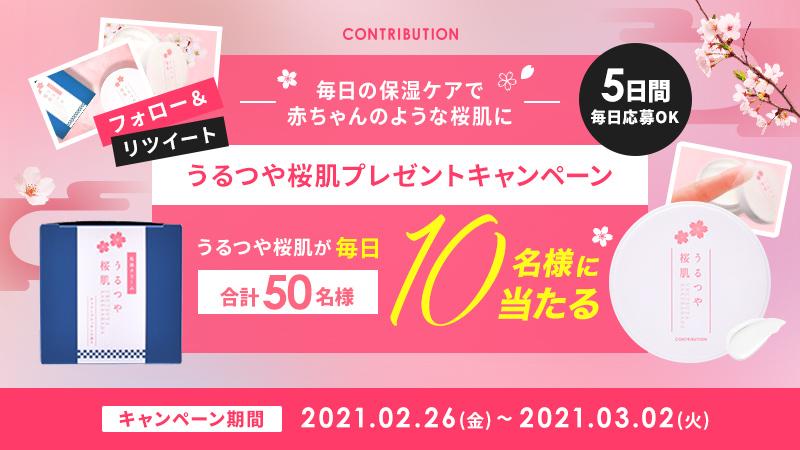 【うるつや桜肌】50名様に当たる!プレゼントキャンペーン開催中!