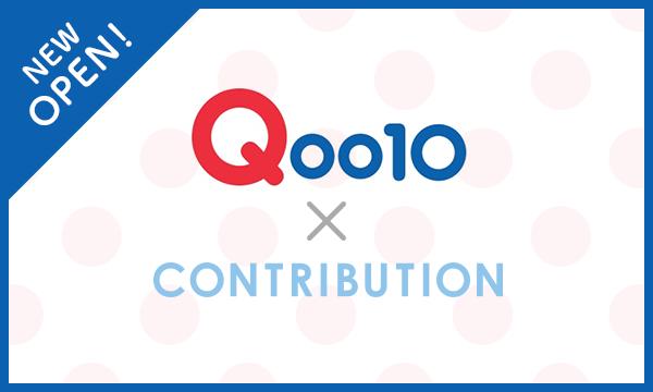 【ECサイト Qoo10 開設のお知らせ】