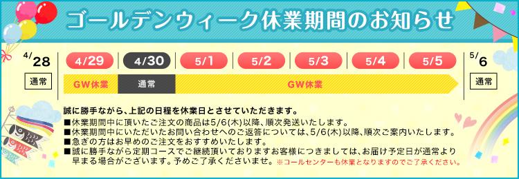 【GW休業について重要なお知らせ】