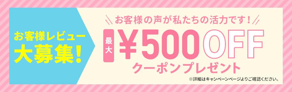 【CONTRIBUTIONヤフーショッピング店】レビューキャンペーン