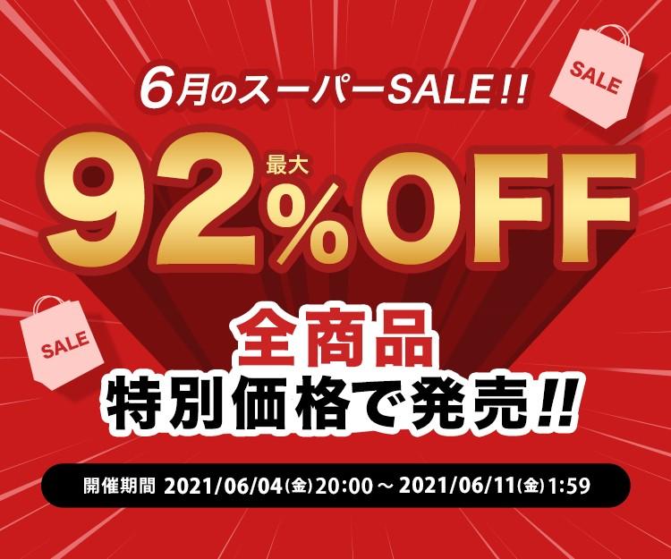 【楽天市場】スーパーSALE期間限定!最大92%OFFのチャンス★