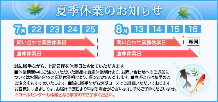 夏季配送休業日のお知らせ