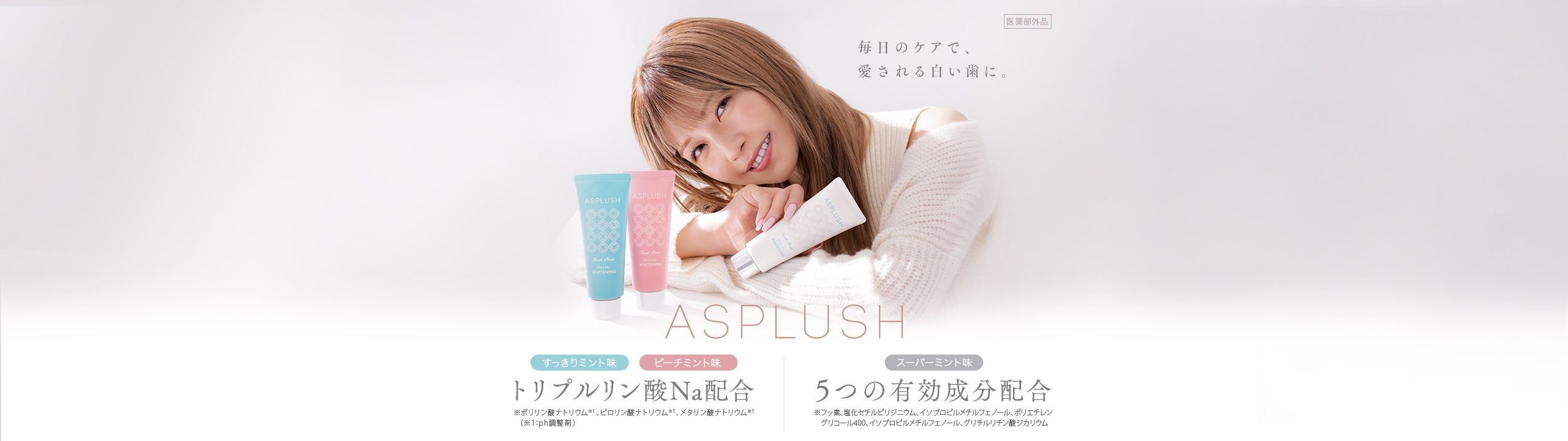 ASPLUSH