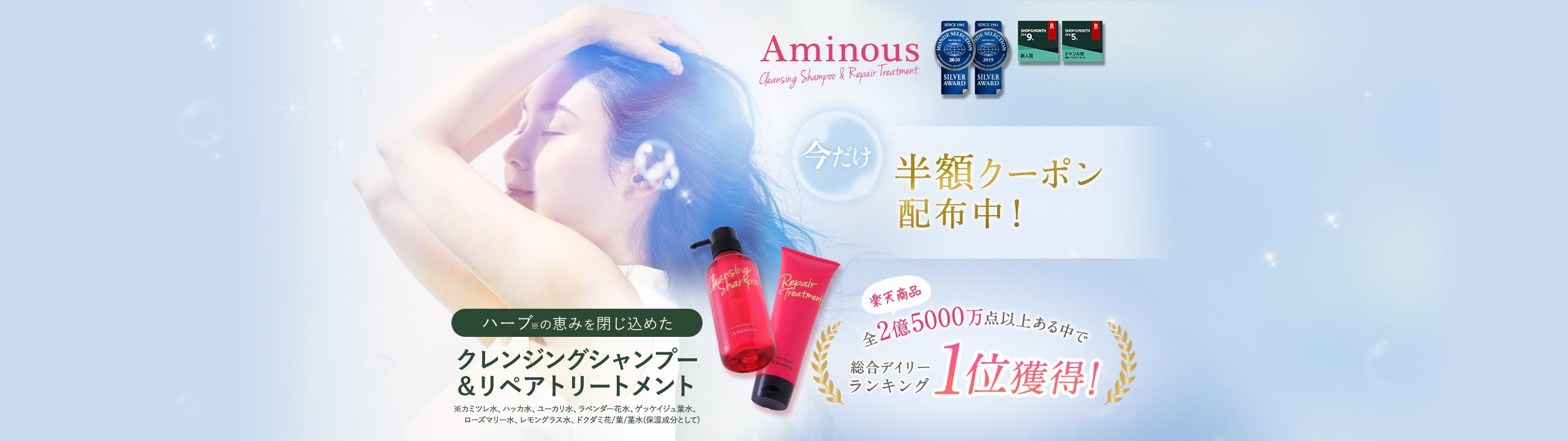 Aminous